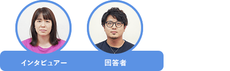 Webディレクターインタビュー
