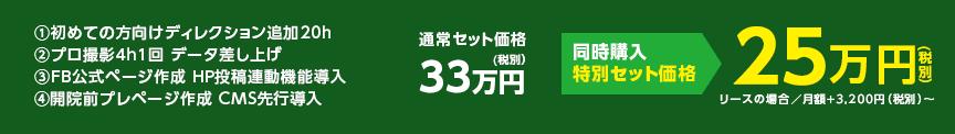 開院支援スペシャルパック 通常セット価格23.2万円 → 同時購入セット価格14万円