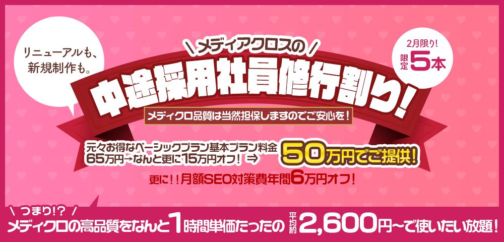 メディアクロスの9月キャンペーンのご案内、基本プラン料金最大10万円オフ、運用費年間最大12万円オフ