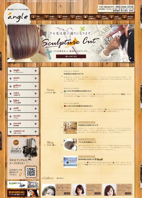 福岡市西新の美容室アングル様ホームページ制作実績