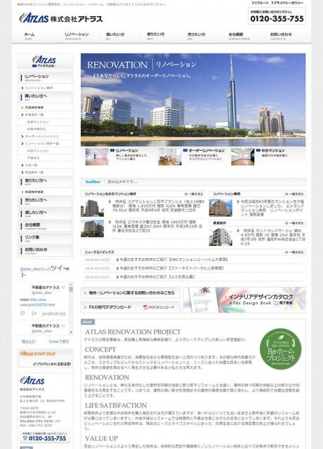 福岡リノベーション アトラス様 ホームページ制作実績