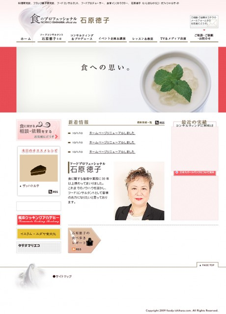 石原徳子オフィシャルサイト様
