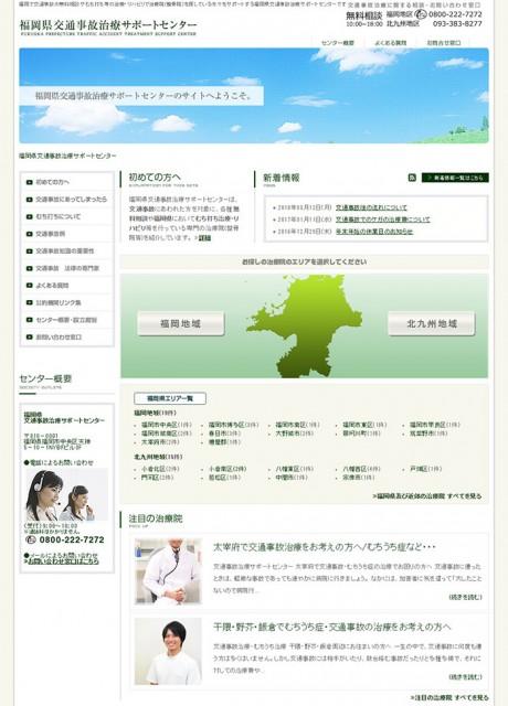 福岡県交通事故治療サポート協会様