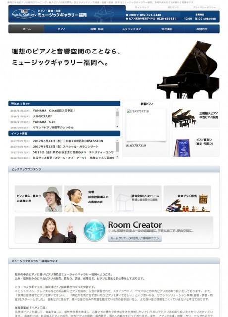 福岡ピアノミュージックギャラリ福岡様Web制作実績