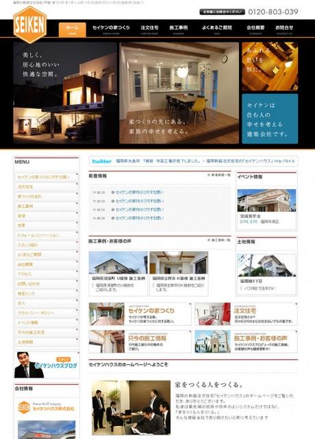 福岡のセイケンハウス様 ホームページ制作実績