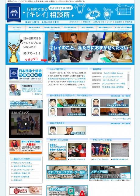 日本洗浄士協会様 ホームページ制作実績