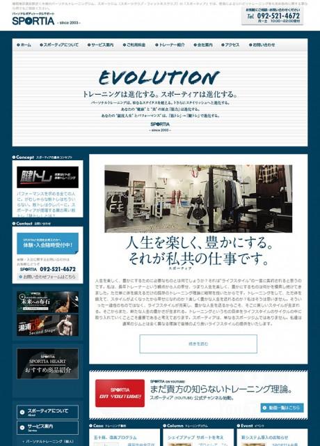 福岡のジム スポーティア様 ホームページ制作実績