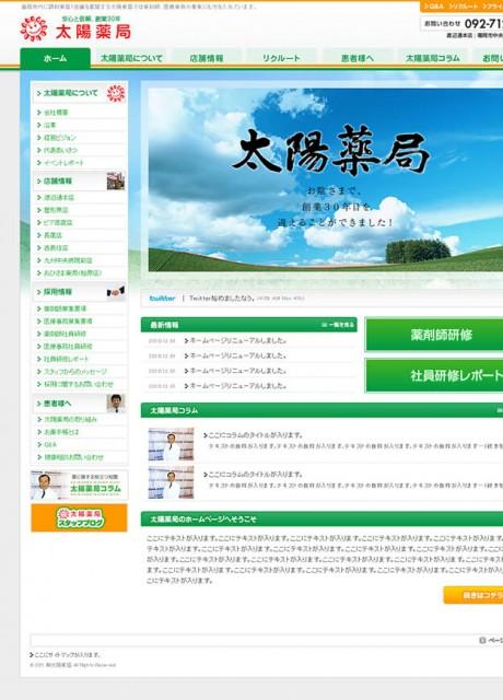 福岡の調剤薬局太陽薬局様 ホームページ制作実績