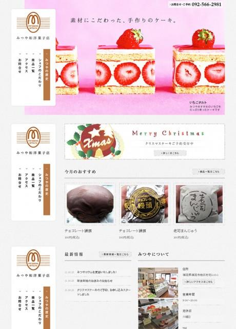 みつや和洋菓子店様 ホームページ制作実績