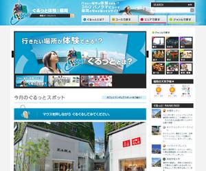 ぐるパノ福岡観光情報様 ポータルサイト制作実績