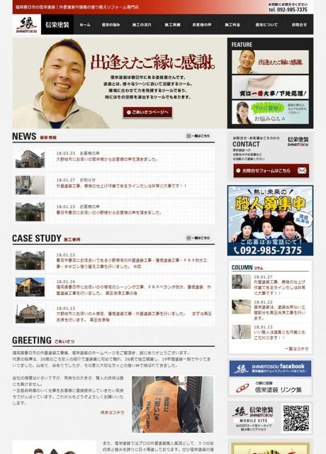 信栄塗装様 ホームページ制作実績(福岡県春日市)
