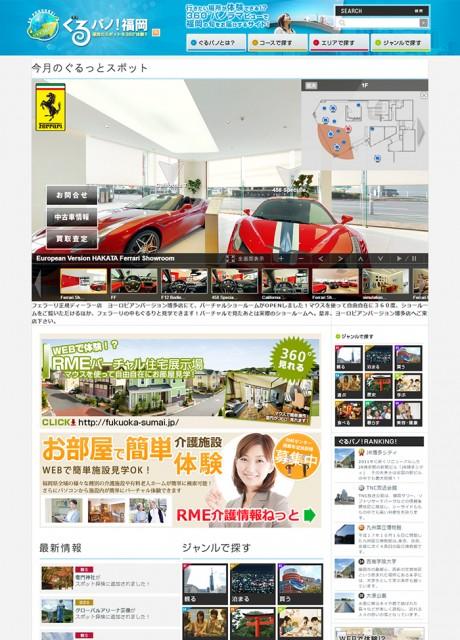 ぐるパノ福岡(観光情報ポータル)様 ホームページ制作実績