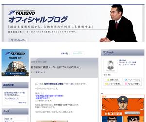 岳将様 ホームページ制作実績