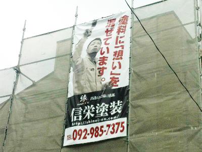 信栄塗装様 垂幕(ターポリン)制作