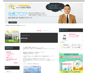 田島不動産 社長ブログ制作実績
