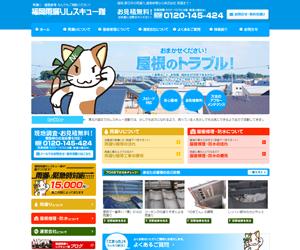福岡雨漏りレスキュー隊 ホームページ制作実績