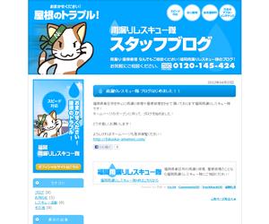 福岡雨漏りレスキュー隊 スタッフブログ制作実績