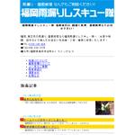 福岡雨漏りレスキュー隊 携帯サイト制作実績