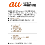 auショップJR春日駅前 携帯サイト