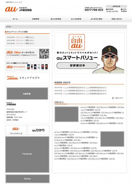 auショップJR春日駅前様 ホームページ制作実績