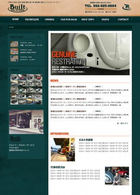 ビルト・トータルカーサービス様 ホームページ制作