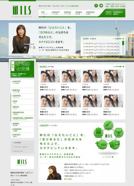ミルズ・コーポレーション株式会社様 デザインリニューアル