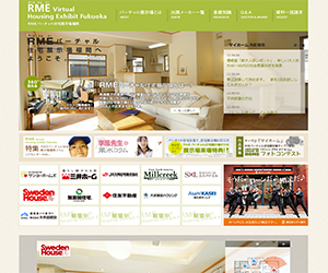 RMEバーチャル住宅展示場福岡 ホームページ制作実績