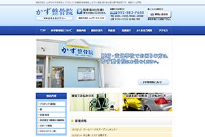 福岡市西区、事故治療、プロテック施術に強いかず整骨院