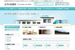 はすわ診療所は、長崎県東彼杵郡波佐見町で外科、消化器科、内科、麻酔科等の診療を行なっています。