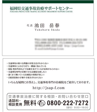 交通事故サポートセンター池田様 名刺製作