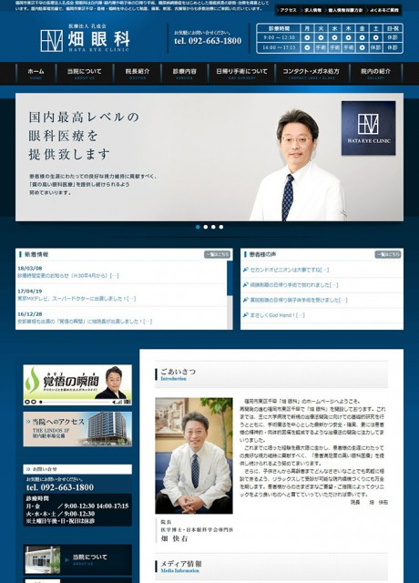 畑眼科様 ホームページ制作