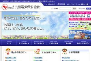 九州電気保安協会様 ホームページ保守メンテナンス実績