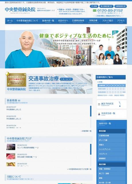 中央整骨鍼灸院様 ホームページ制作