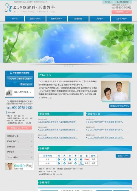 よしき皮膚科・形成外科様 ホームページ制作実績(福岡市福津市)