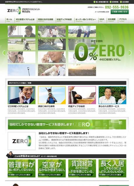 zeroマネジメント様 ホームページ制作
