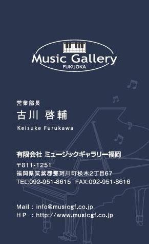 ミュージックギャラリー様 名刺