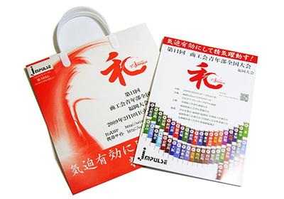 商工会青年部全国大会用 冊子・紙袋制作