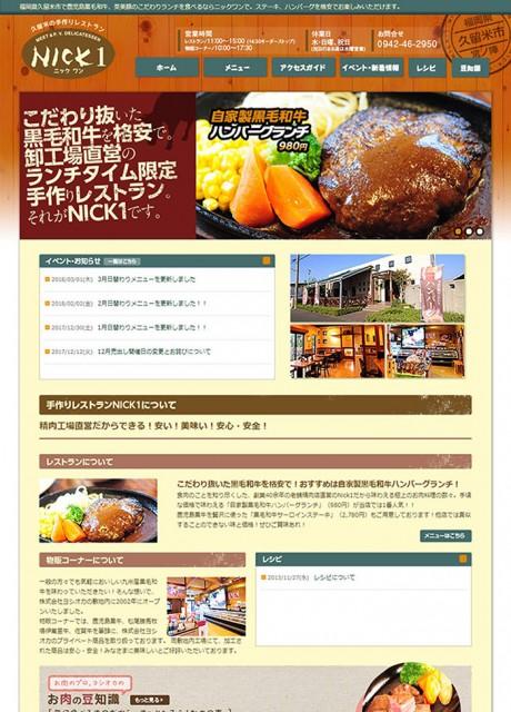 株式会社ヨシオカ様経営レストラン Nick1サイト制作実績