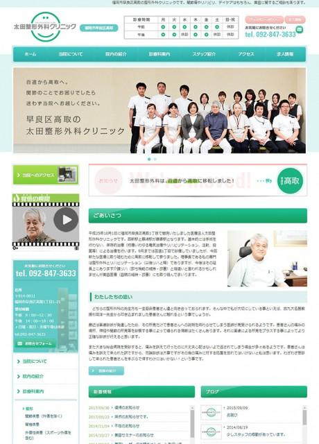太田整形外科様 ホームページ制作実績(福岡市早良区)