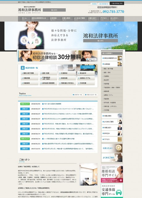 鴻和法律事務所様 ホームページ制作実績
