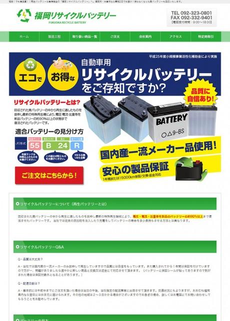 福岡リサイクルバッテリー様 ホームページ制作実績