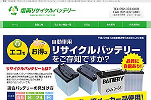 福岡リサイクルバッテリー実績