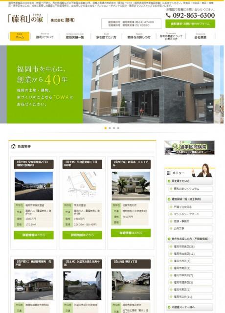 株式会社藤和様ホームページ制作実績