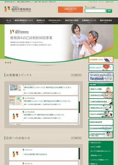 福岡市薬剤師会様ホームページ制作実績
