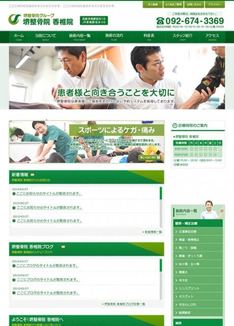 堺整骨院 香椎院様ホームページ制作実績(福岡市東区)