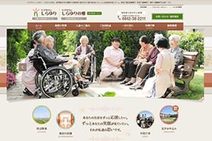 福岡県久留米市の老人ホーム ケアタウンしらゆり・しらゆりの郷