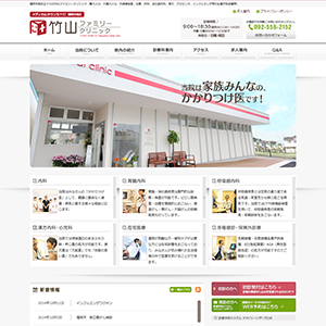 竹山ファミリークリニック様ホームページ制作実績