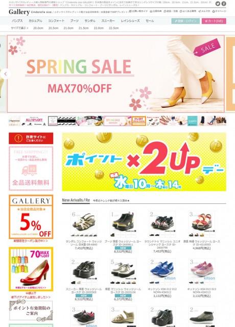 小さいサイズのレディース靴専門店Cinderella size GALLERY様通販サイト制作実績(北九州市八幡東区)