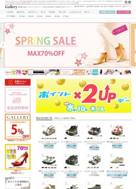 大きいサイズのレディース靴専門店Model size GALLERY様通販サイト制作実績(北九州市八幡東区)