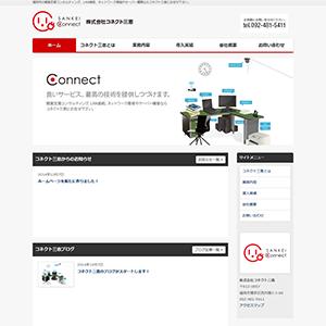 コネクト三恵様ホームページ制作実績